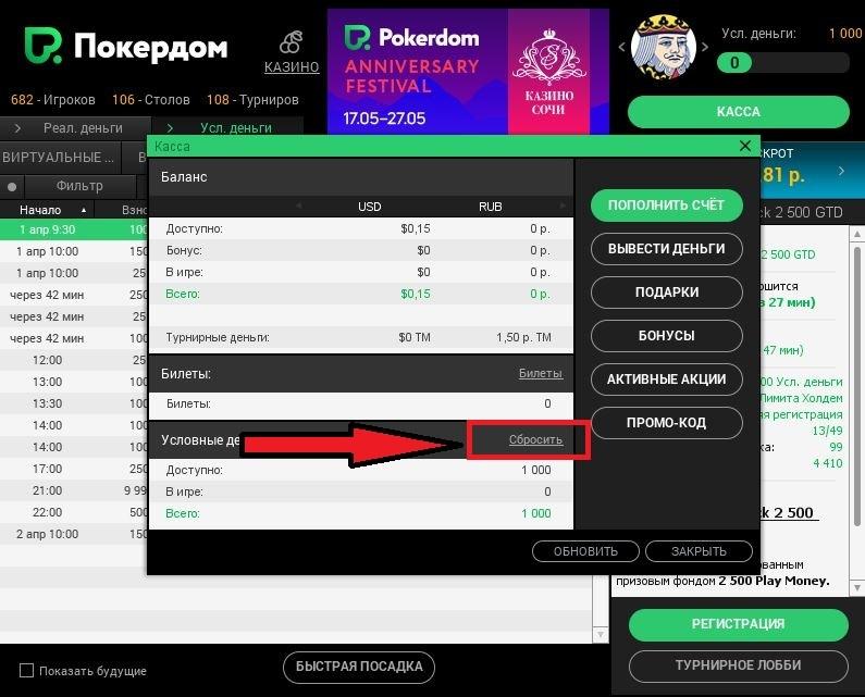 Почему стоит играть на PokerDom:
