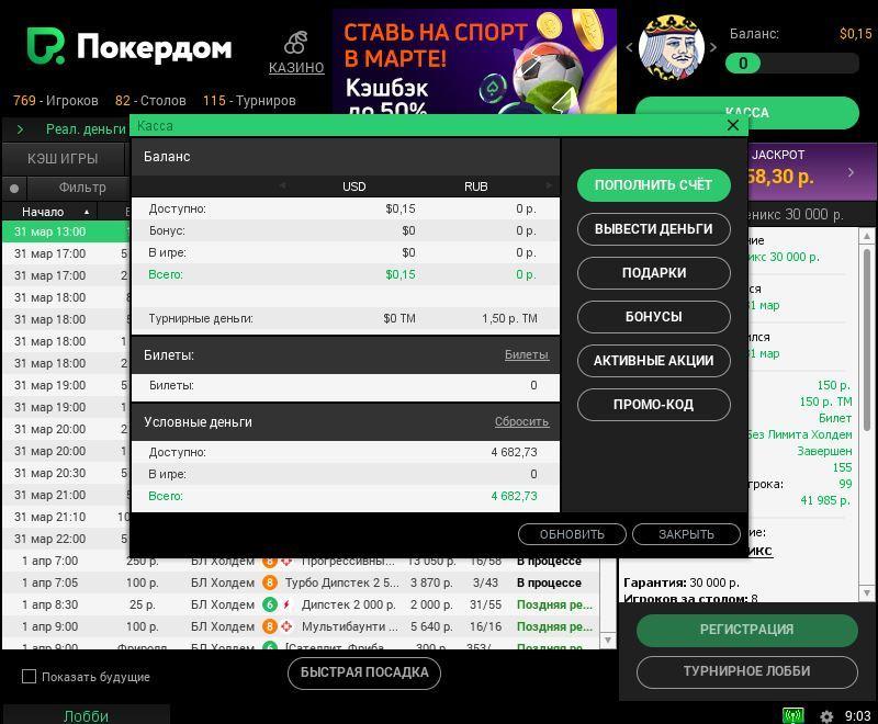Официальный сайт pokerdom com, вспомогательные сайты и зеркала