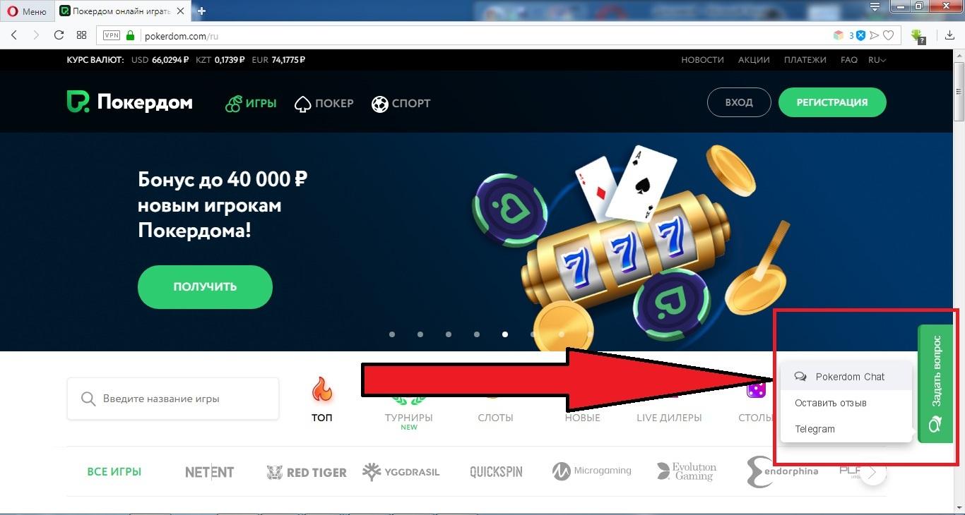 официальный сайт покердом онлайн поддержка