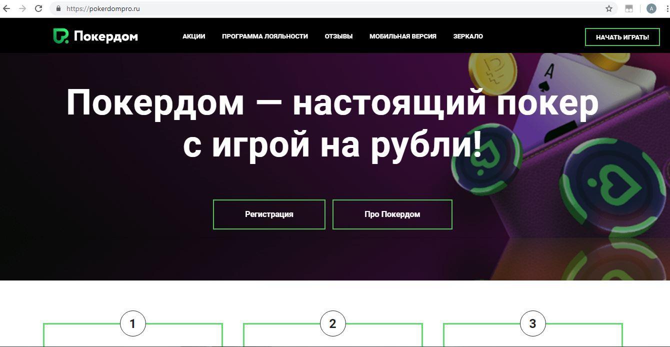 официальный сайт покердом рабочее зеркало