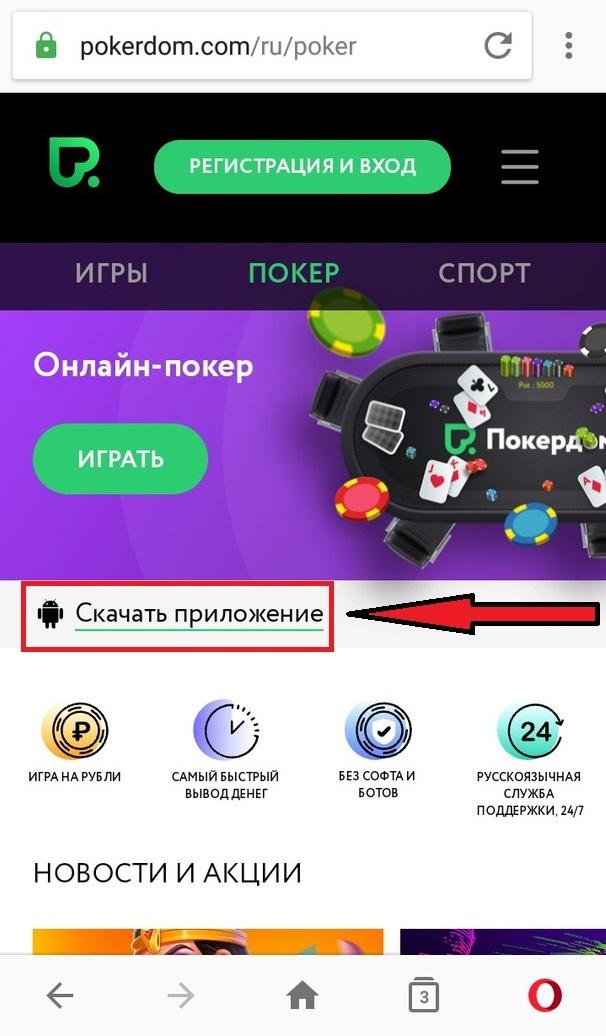 покердом онлайн поддержка