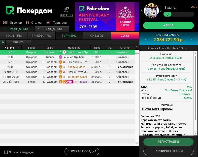 официальный сайт pokerdom freeroll